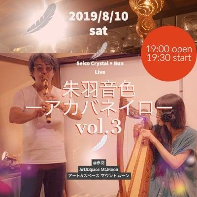 2019/8/10朱羽音色-アカバネイロ-vol.3【予約チケット】