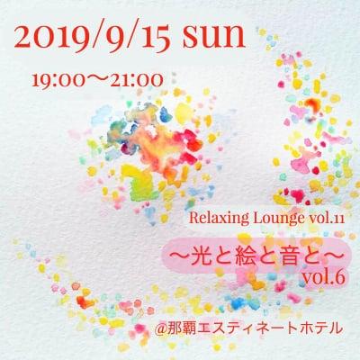 2019/9/15(日)【予約】Relaxing Lounge vol.11『-光と絵と音と-vol.6』@那覇エスティネートホテル