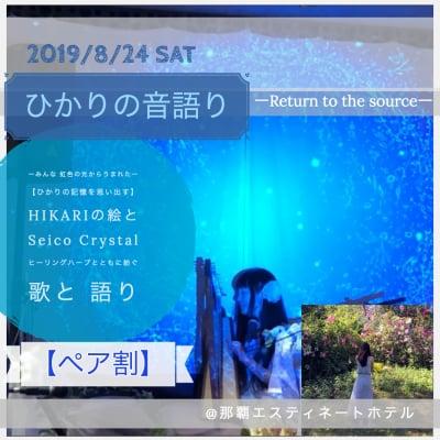 2019/8/24(土)【ペア割】Relaxing Lounge vol.10『ひかりの音語り-Return to the source-』@那覇エスティネートホテル