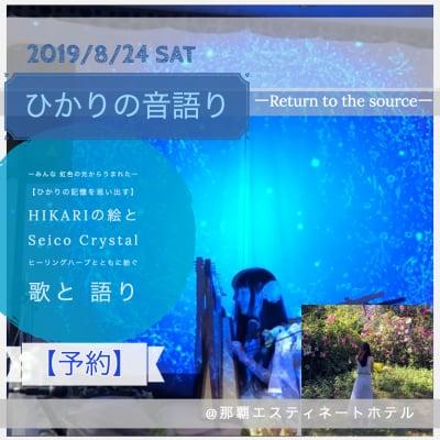 2019/8/24(土)【予約】Relaxing Lounge vol.10『ひかりの音語り-Return to the source-』@那覇エスティネートホテル