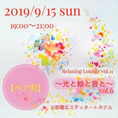 2019/9/15(日)【ペア割】Relaxing Lounge vol.11『-光と絵と音と-vol.6』@那覇エスティネートホテル