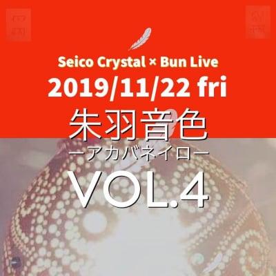 2019/11/22(金)SeicoCrystal×Bun*Live*朱羽音色-アカバネイロ-vol.4【予約チケット】@赤羽Art&Space.Mt.Moon