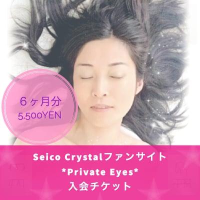 SeicoCrystalファンサイト*PrivateEyes*プライベートアイズ会費/6ヶ月分/ウェブチケット