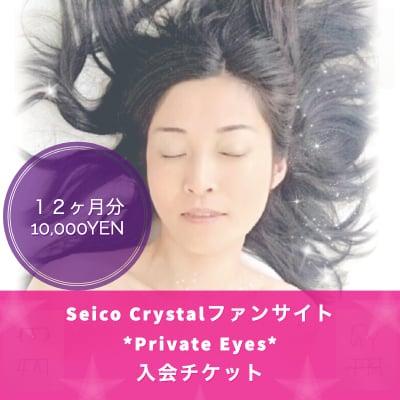 SeicoCrystalファンサイト*PrivateEyes*プライベートアイズ会費/12ヶ月分/ウェブチケット
