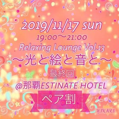 2019/11/17(日)【ペア割】Relaxing Lounge vol.13『-光と絵と音と-最終回』@那覇エスティネートホテル