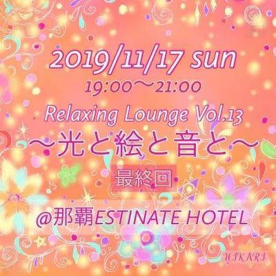 2019/11/17(日)【予約】Relaxing Lounge vol.13『-光と絵と音と-最終回』@那覇エスティネートホテル