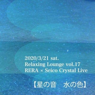 2020/3/21(土)【予約】Relaxing Lounge vol.17*RERA×SeicoCrystal*LIVE『星の音・水の色』@那覇エスティネートホテル
