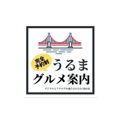【完全予約制】うるまグルメスポット案内/高ポイント付