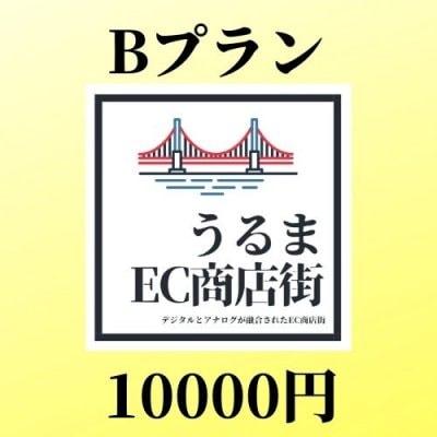 【Bプラン】イベント協賛チケット|¥10000