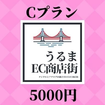 【Cプラン】イベント協賛チケット|¥5000