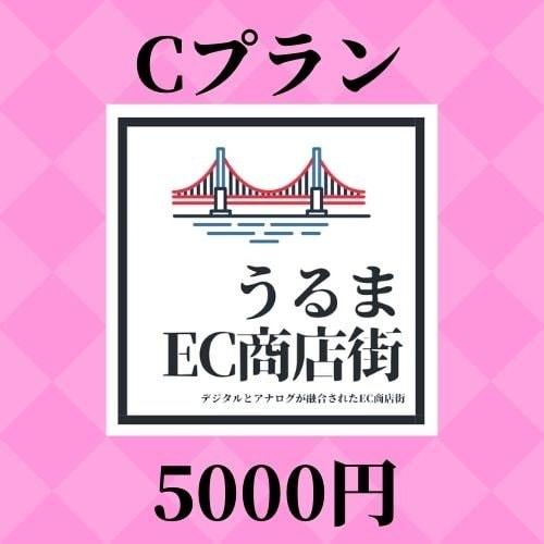 【Cプラン】イベント協賛チケット|¥5000のイメージその1
