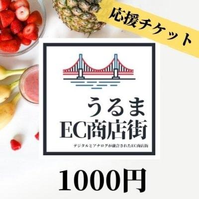 【応援プラン】イベント協賛チケット|¥1000