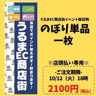 【イベント販促物】のぼり単品|※会員のみ購入可能※