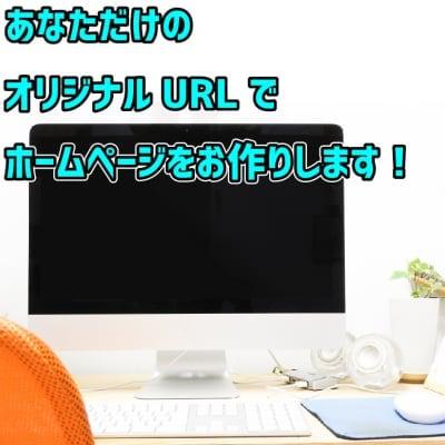 オリジナルドメインホームページデザイン・作成(5ページまで)