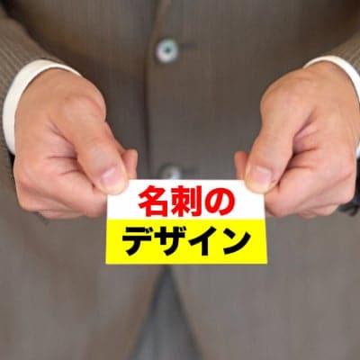 <オンライン対応>名刺・ショップカードデザイン