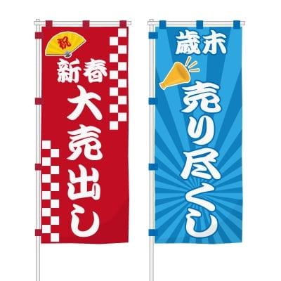 <オンライン対応>のぼり旗デザイン