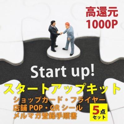 【1000ポイント還元★ツクツクショップ出店者様向け】スタートアップキット