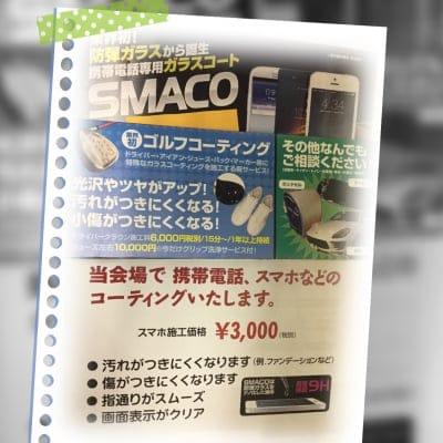 「SNSシェア&レビュー」で500円の現金キャッシュバック 片面 スマホガラスコーティングチケット