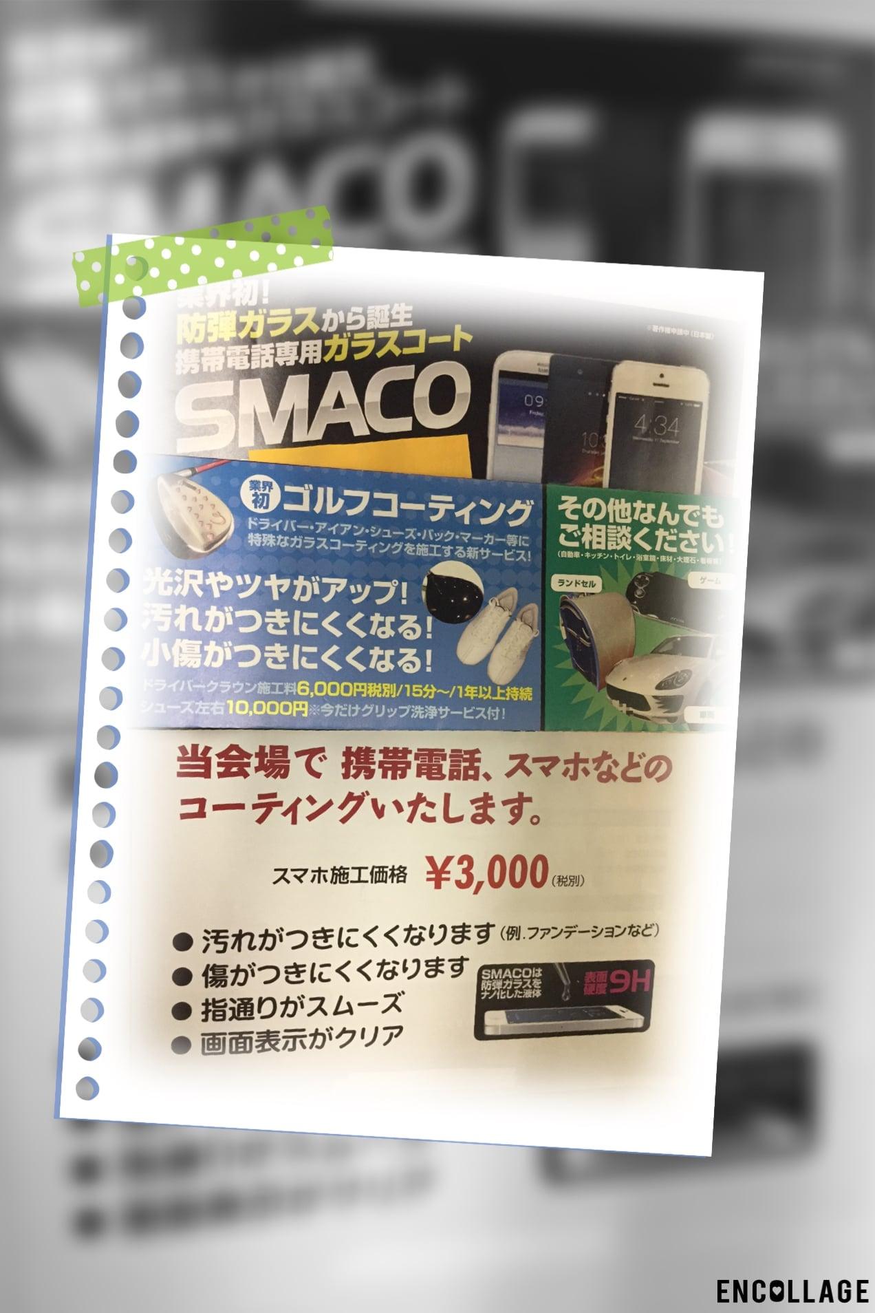 「SNSシェア&レビュー」で500円の現金キャッシュバック 片面 スマホガラスコーティングチケットのイメージその1