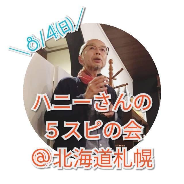8/4(日) ハニーさんの5スピの会@北海道札幌市のイメージその1