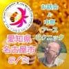 8月31日(土)愛知県名古屋市 ハニーさんのお話会&中部アースピクニック