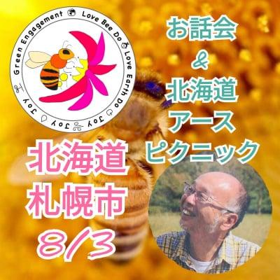 8月3日(土)北海道札幌市 ハニーさんのお話会&北海道アースピクニック