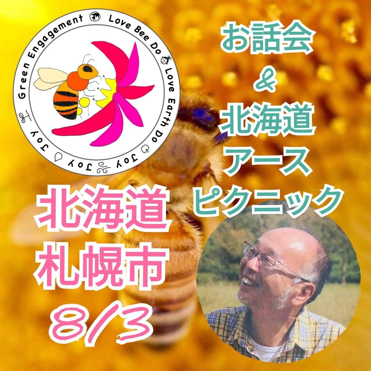 8月3日(土)北海道札幌市 ハニーさんのお話会&北海道アースピクニックのイメージその1