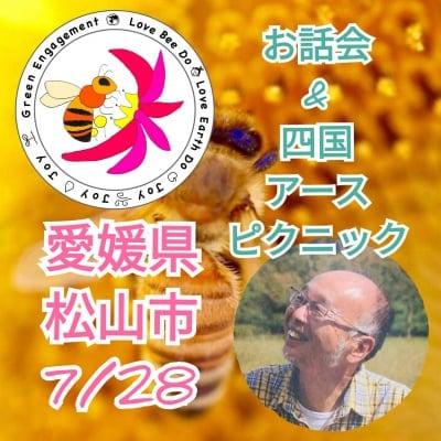 【午前の部】7月28日(日)愛媛県松山市 ハニーさんのお話会&四国アースピクニック