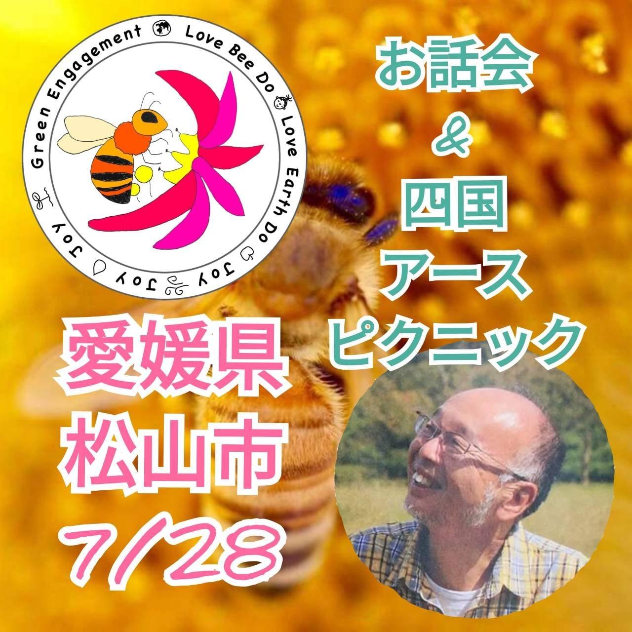 【午後の部】7月28日(日)愛媛県松山市 ハニーさんのお話会&四国アースピクニックのイメージその1