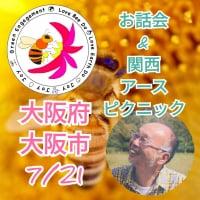 7月21日(日)大阪府大阪市 ハニーさんのお話会&関西アースピクニック