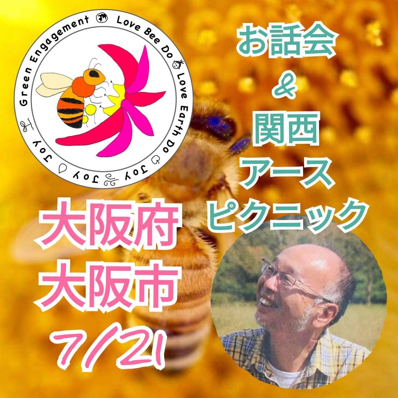 7月21日(日)大阪府大阪市 ハニーさんのお話会&関西アースピクニックのイメージその1