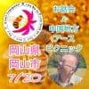 7月20日(土)岡山県岡山市 ハニーさんのお話会&中国地区アースピクニック