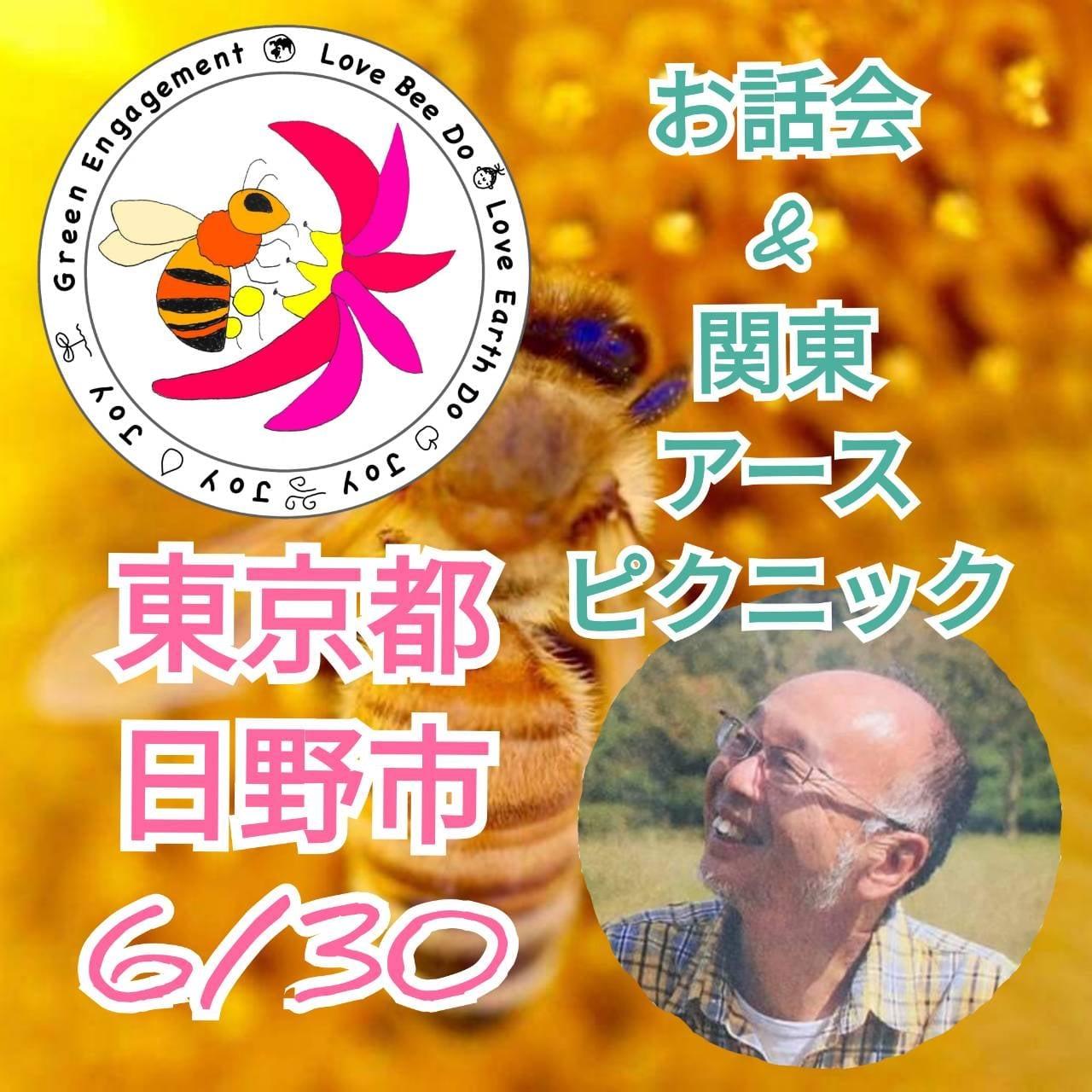 6月30日(日)東京都日野市 ハニーさんのお話会&関東アースピクニックのイメージその1