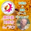 6月30日(日)東京都日野市 ハニーさんのお話会&関東アースピクニック