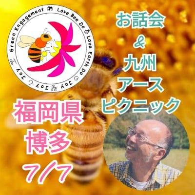 【満員御礼】7月7日(日)福岡県博多 ハニーさんのお話会&九州アースピクニック