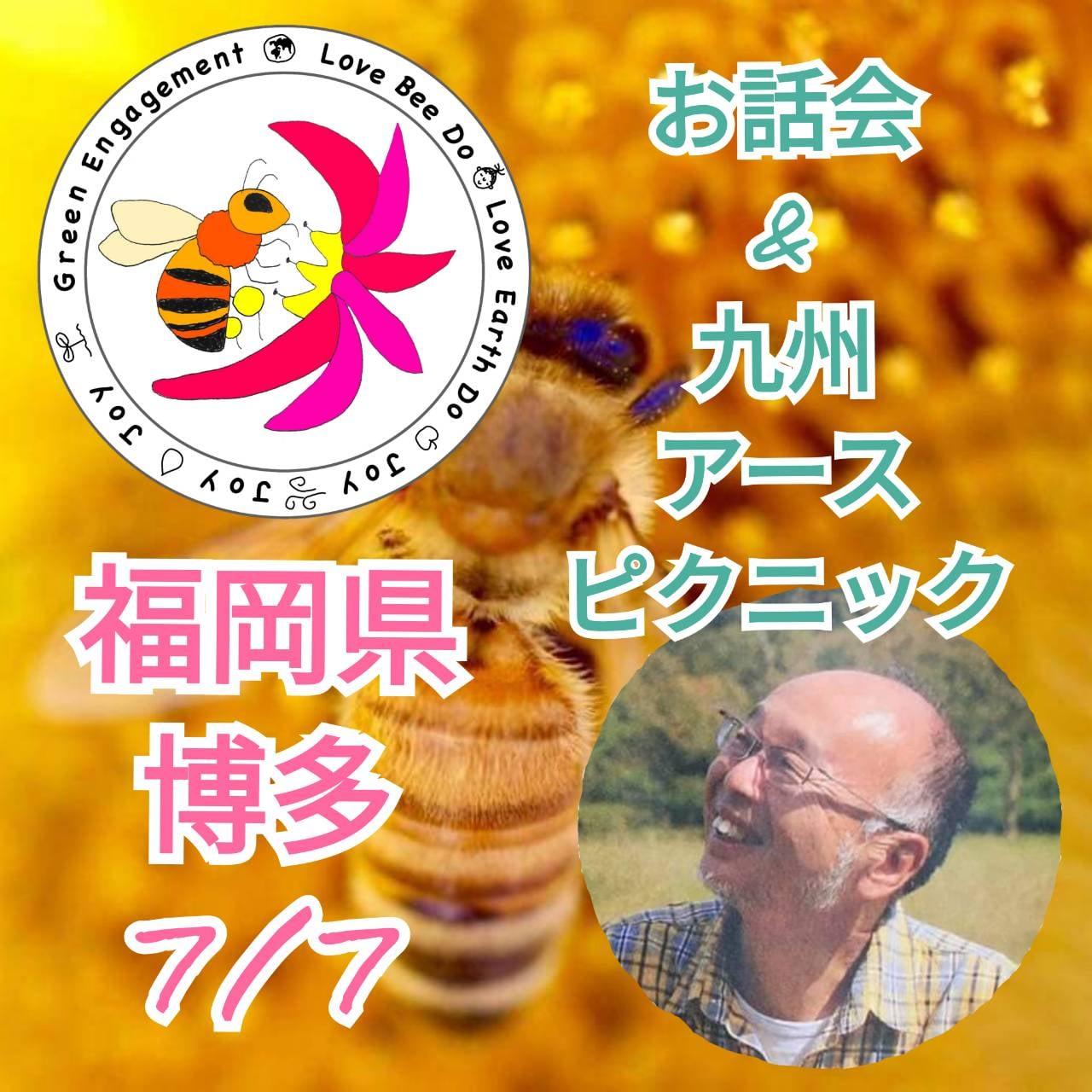 【満員御礼】7月7日(日)福岡県博多 ハニーさんのお話会&九州アースピクニックのイメージその1