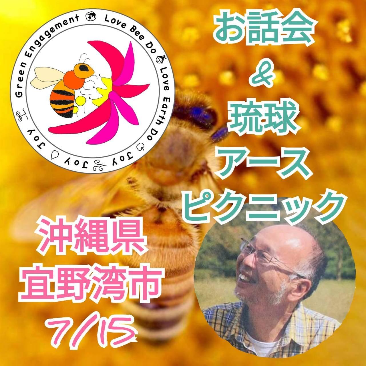 7月15日(月)沖縄県宜野湾市 ハニーさんのお話会&琉球アースピクニックのイメージその1