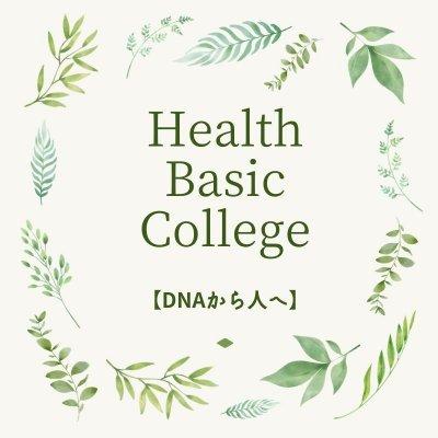 【Health Basic College】DNAと人