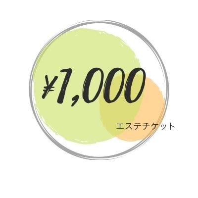 フェリス エステ 券 1,000円