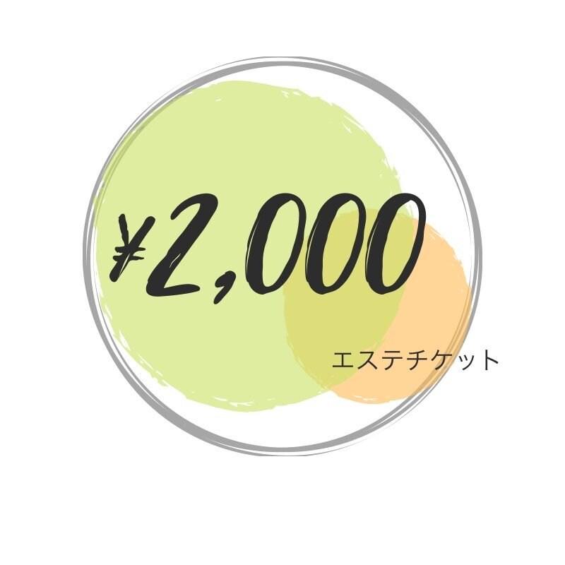 フェリス エステ 券 2,000円のイメージその1
