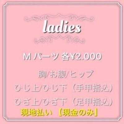 【現地払い・現金専用】女性新規 Mパーツ脱毛 各¥2000