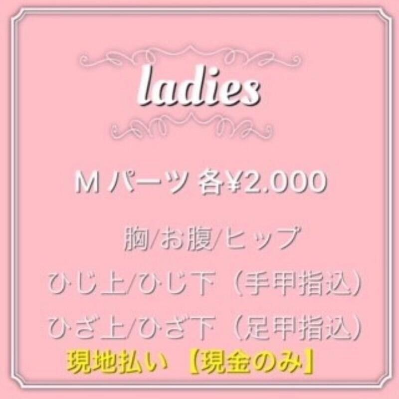 【現地払い・現金専用】女性新規 Mパーツ脱毛 各¥2000のイメージその1