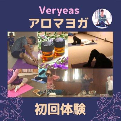 ベリーズアロマヨガと瞑想【初回体験】
