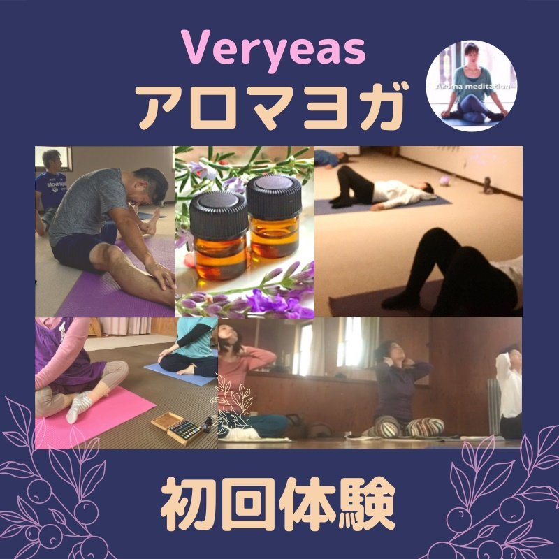 ベリーズアロマヨガと瞑想【初回体験】のイメージその1
