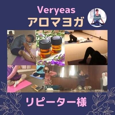 ベリーズアロマヨガと瞑想【リピーター様】