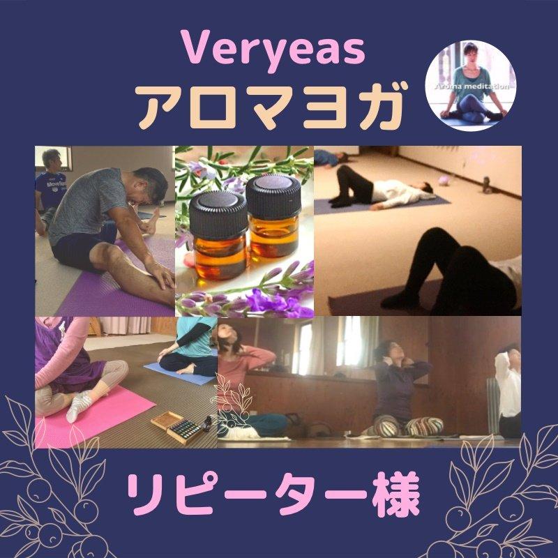 ベリーズアロマヨガと瞑想【リピーター様】のイメージその1