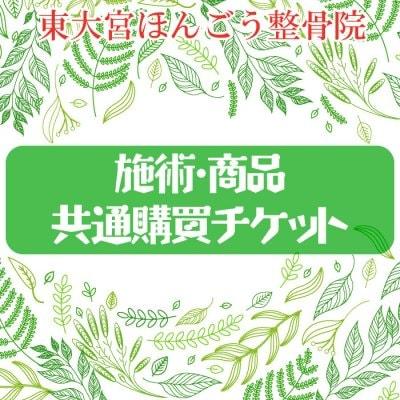 施術・商品共通購買チケット 1,000円(税抜)