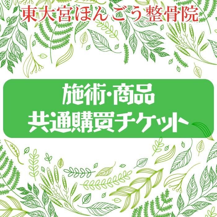 施術・商品共通購買チケット 1,000円(税抜)のイメージその1