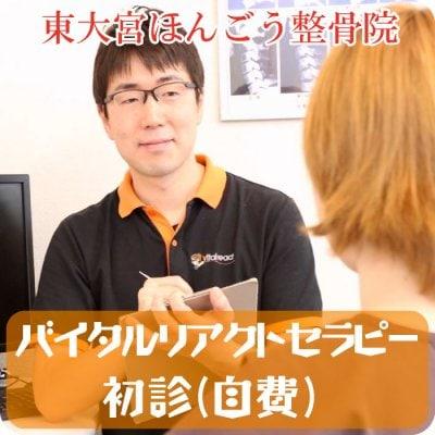 バイタルリアクトセラピー 初診(自費)