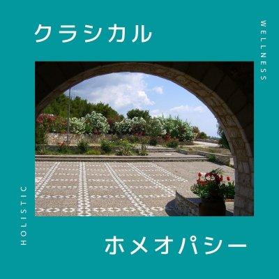 【ホメオパシー】コンサルテーション/  初回